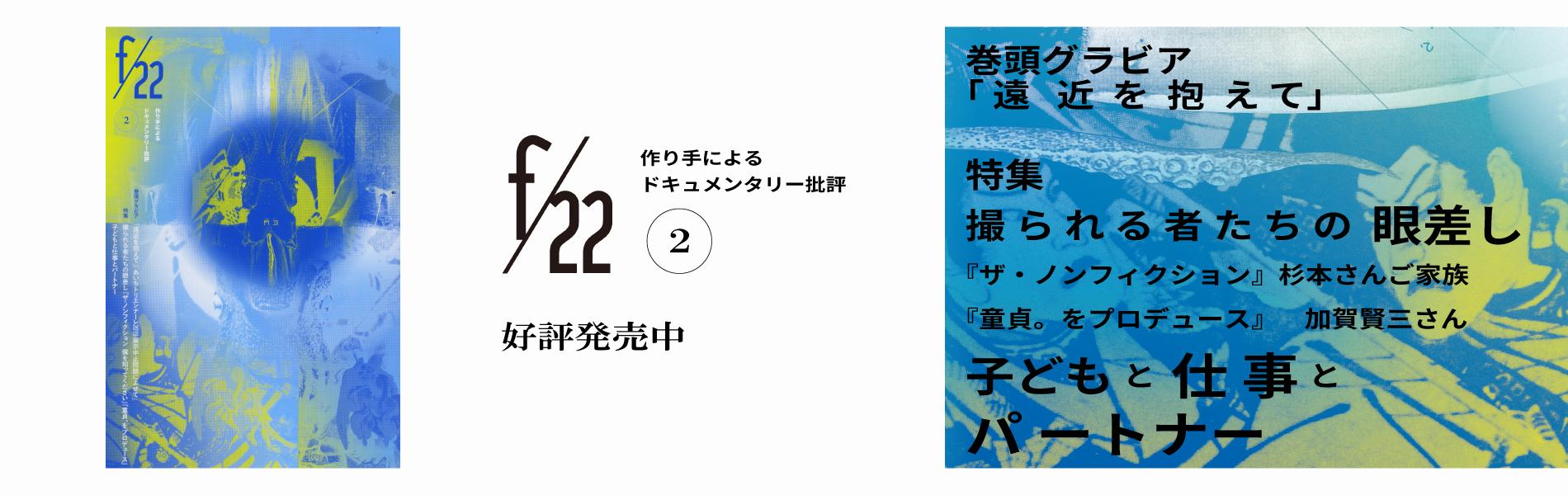 f/22第2号 好評発売中