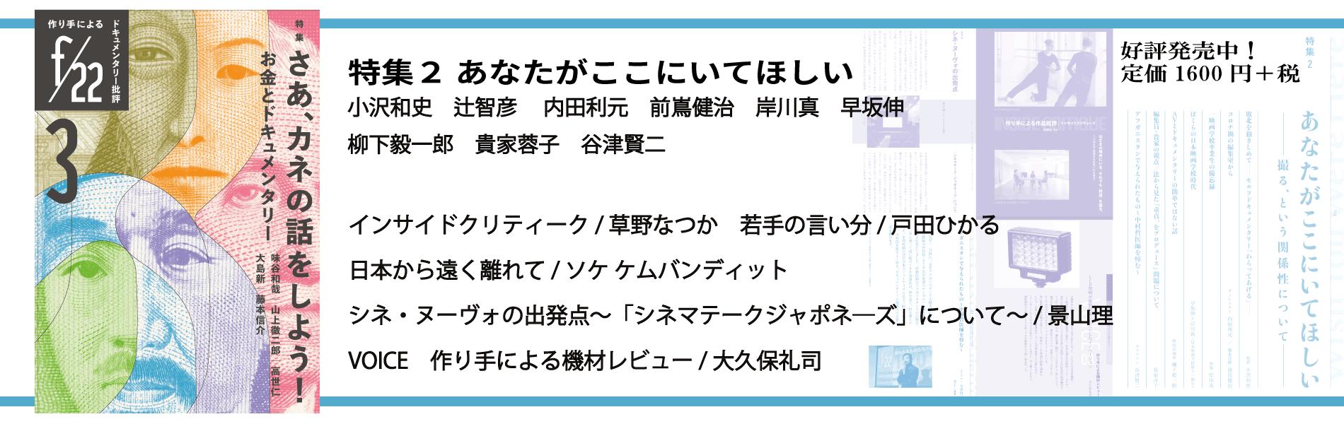 f/22第3号 好評発売中!